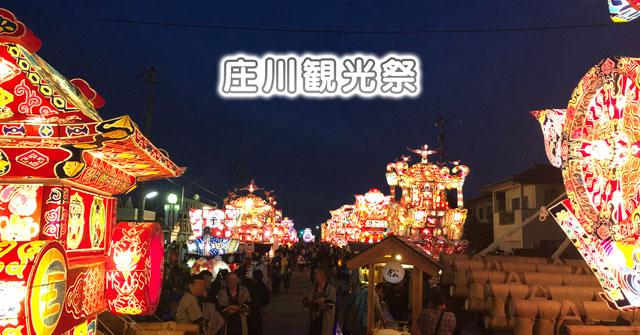 【庄川観光祭】花火、よさこい、行燈勢揃いのイベント時間や駐車場まとめ!