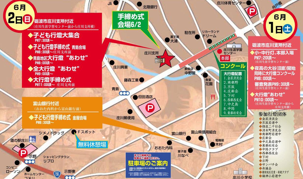 砺波市の「庄川観光祭2019」の会場全体地図