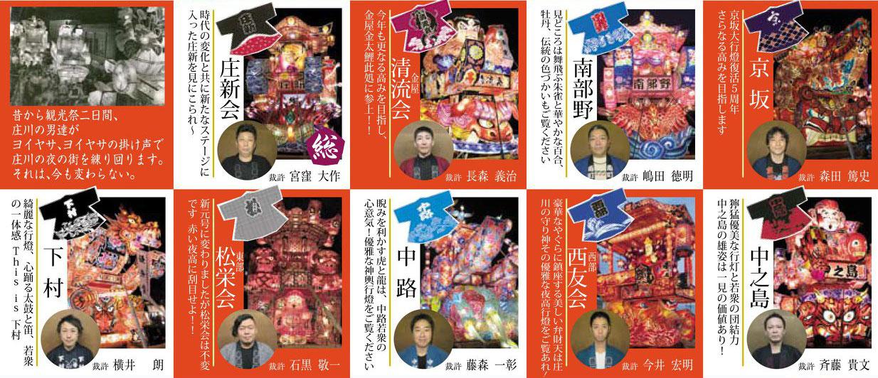 砺波市の「庄川観光祭2019」に出場する行燈紹介