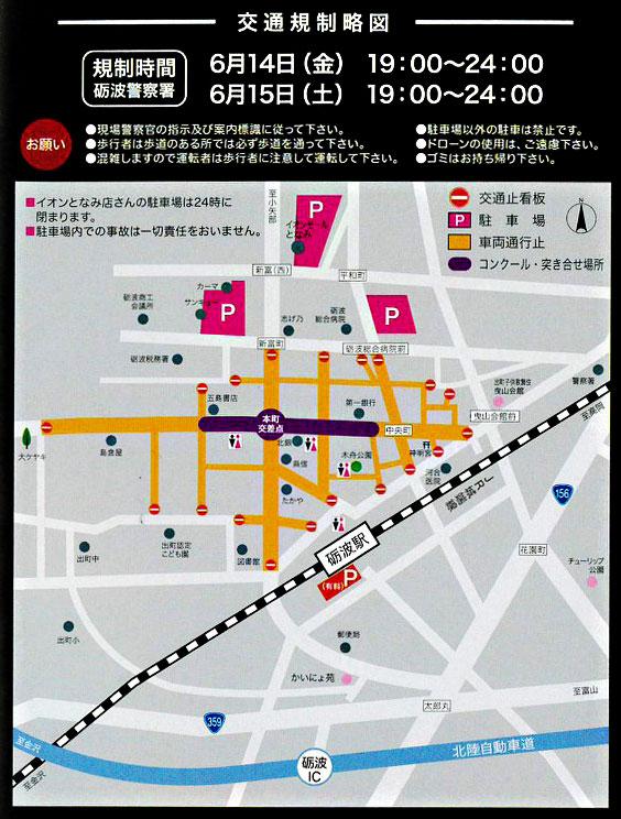 富山県砺波市の祭「となみ夜高祭り」の交通規制マップ
