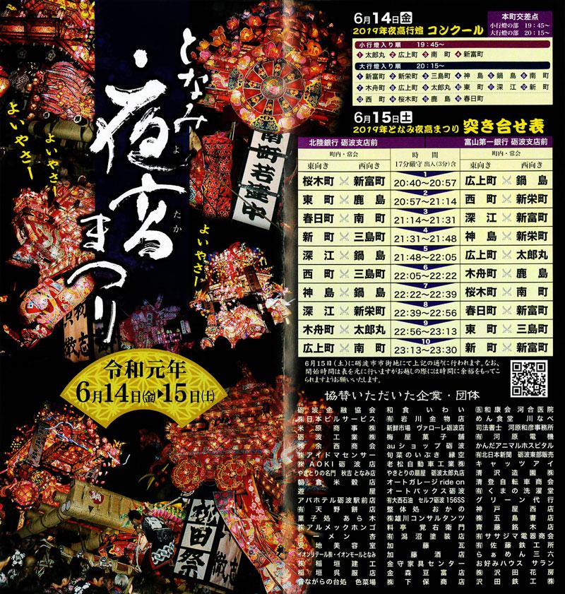砺波市の祭「となみ夜高祭り2019」の日程パンフレット