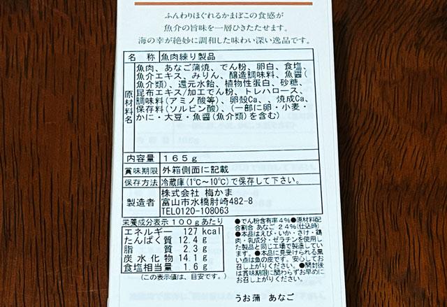 富山の蒲鉾 梅かまのギフト「うお蒲」のアナゴの原材料とカロリー