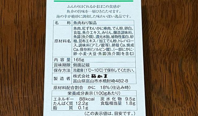 富山の蒲鉾 梅かまのギフト「うお蒲」の紅ズワイガニの原材料とカロリー