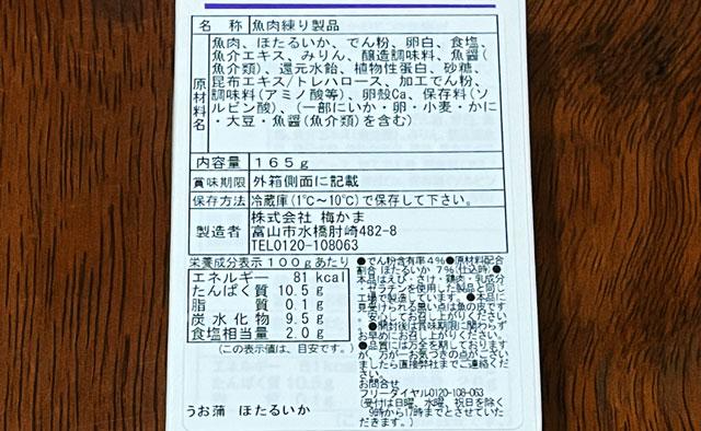 富山の蒲鉾 梅かまのギフト「うお蒲」のほたるいかの原材料とカロリー