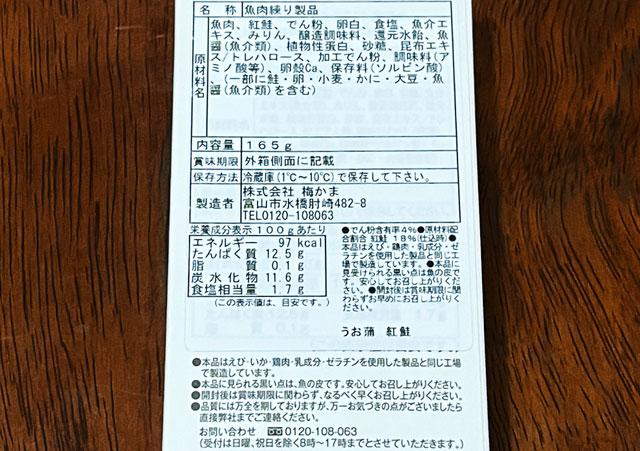 富山の蒲鉾 梅かまのギフト「うお蒲」の紅鮭の原材料とカロリー