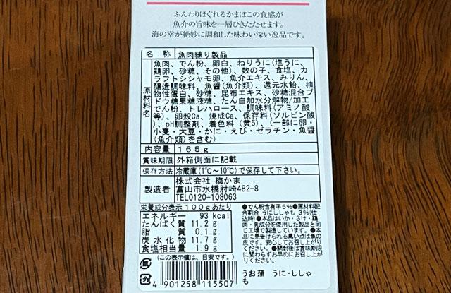 富山の蒲鉾 梅かまのギフト「うお蒲」のうにししゃもの原材料とカロリー