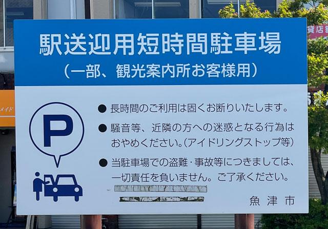 富山県魚津市のあいの風とやま鉄道「魚津駅」の無料駐車場の注意書き