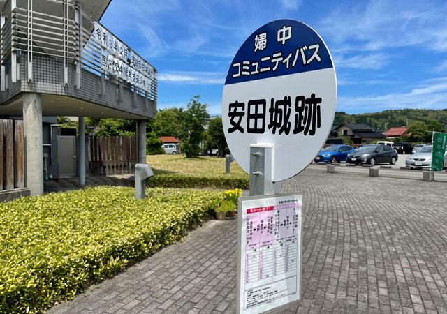 富山市婦中町の史跡安田城跡のバス停
