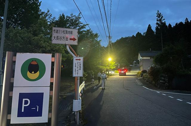 富山県富山市八尾「仁歩ほたるの里 農村公園」の駐車場2