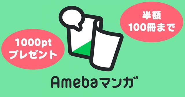 amebaマンガのキャンペーン