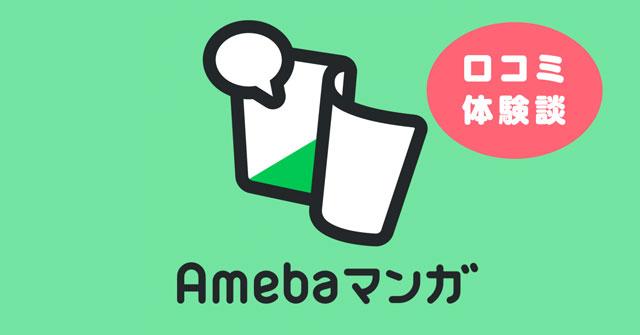 【口コミレビュー】amebaマンガがお得すぎ【初回無料登録で1,000円分pt】