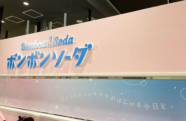 ファボーレ富山のクリームソーダ専門店ボンボンソーダ富山の看板