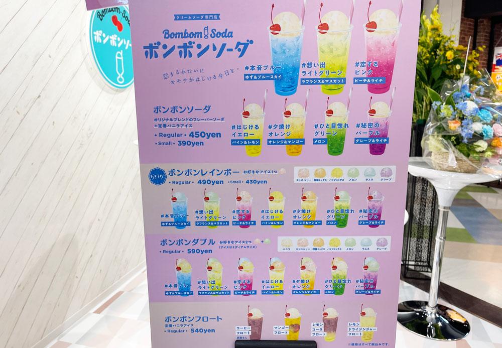 ファボーレ富山のクリームソーダ専門店ボンボンソーダ富山のメニュー