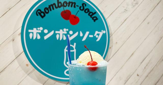 【ボンボンソーダ富山】飲んでみた!ファボーレにクリームソーダ専門店オープン。