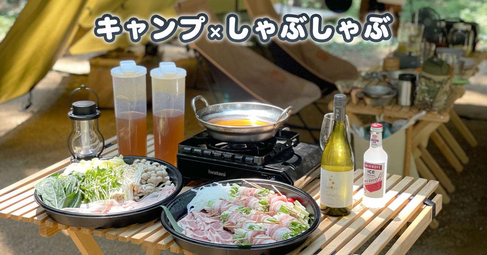 【キャンプ×しゃぶしゃぶ】静月の串しゃぶテイクアウト【手軽で美味い】