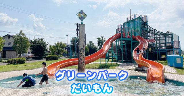 【グリーンパーク大門】無料で水遊びできる公園【スライダーあり】