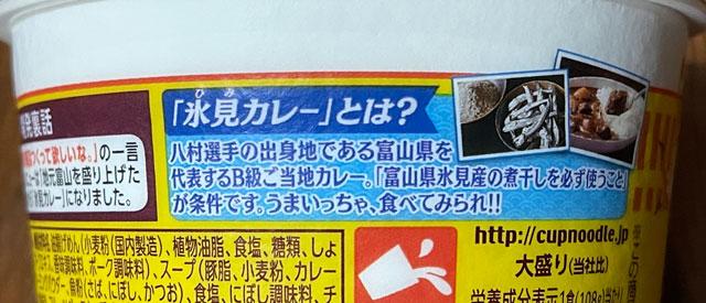 富山出身のNBA八村塁選手コラボカップヌードル氷見カレーとは?