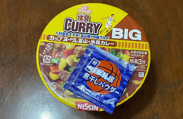 富山出身のNBA八村塁選手コラボカップヌードル氷見カレーのパッケージ
