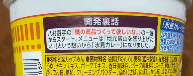 富山出身のNBA八村塁選手コラボカップヌードル氷見カレーの開発裏話