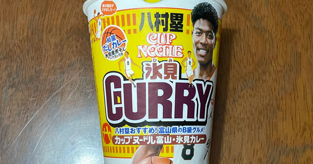 【食べてみた】八村塁×カップヌードル氷見カレー【味&価格】