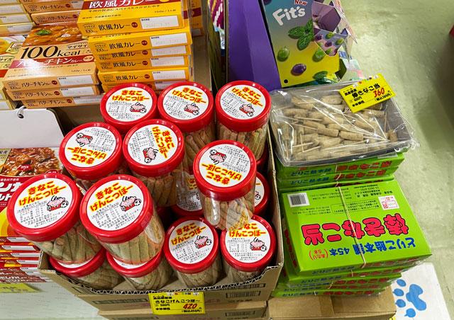 滑川市の駄菓子屋「菓子問屋はせがわ」の駄菓子、きなこ棒
