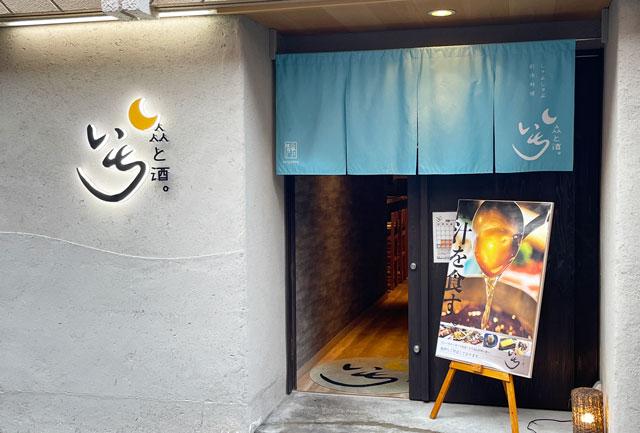 富山市桜木町の居酒屋「人と酒 いち」の店舗外観