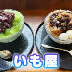 【いも屋】かき氷がたった150円!秋冬は焼き芋【メニュー&駐車場】