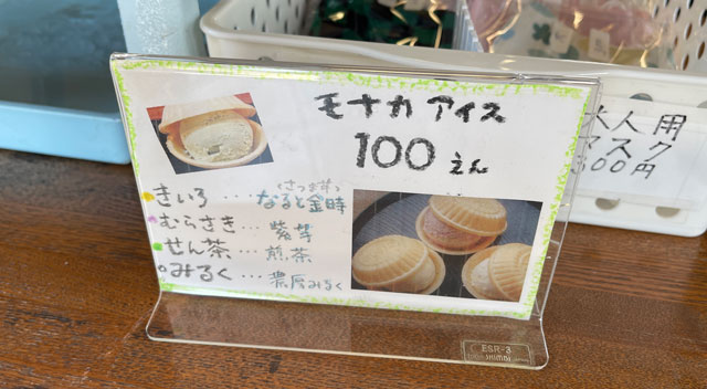 富山市豊田の老舗格安かき氷「いも屋」のアイスモナカ