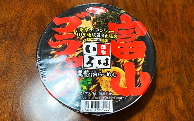 麺屋いろはの富山ブラックラーメンカップ麺