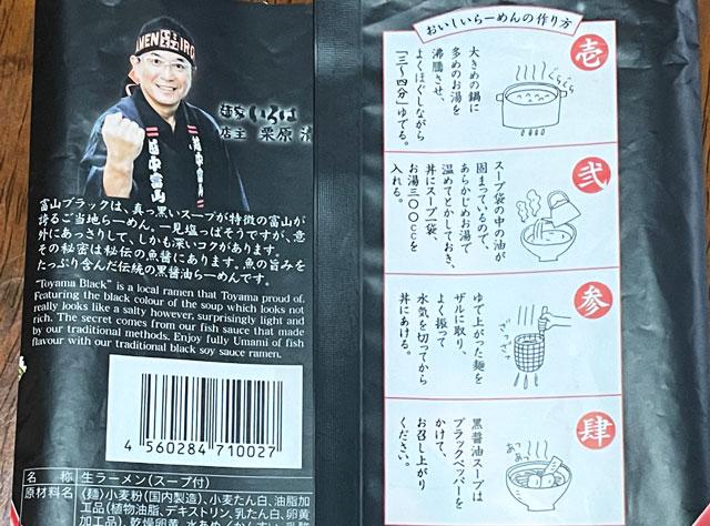 麺屋いろはの富山ブラックラーメン袋麺の作り方や想い