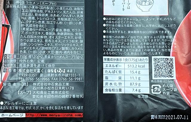 麺屋いろはの富山ブラックラーメン袋麺の原材料やカロリー