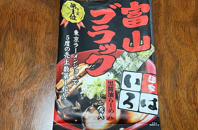 麺屋いろはの富山ブラックラーメン袋麺のパッケージ