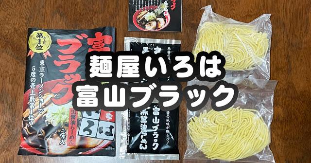 【口コミ】麺屋いろは富山ブラックラーメン袋麺【食べてみた】