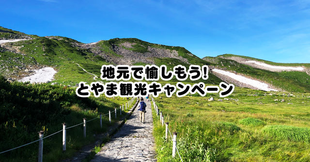 【完全攻略】地元で愉しもう!とやま観光キャンペーン
