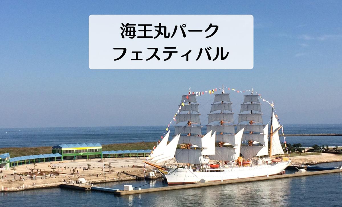 自衛艦の船の見学会などがある射水市のイベント「海王丸パークフェスティバル」