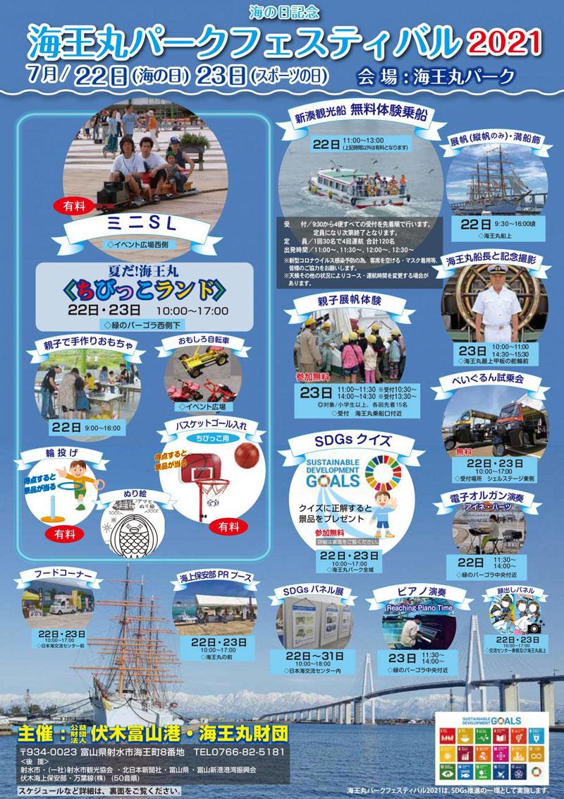 【海王丸パークフェスティバル2021】ちびっこランドや観光船の無料乗船!