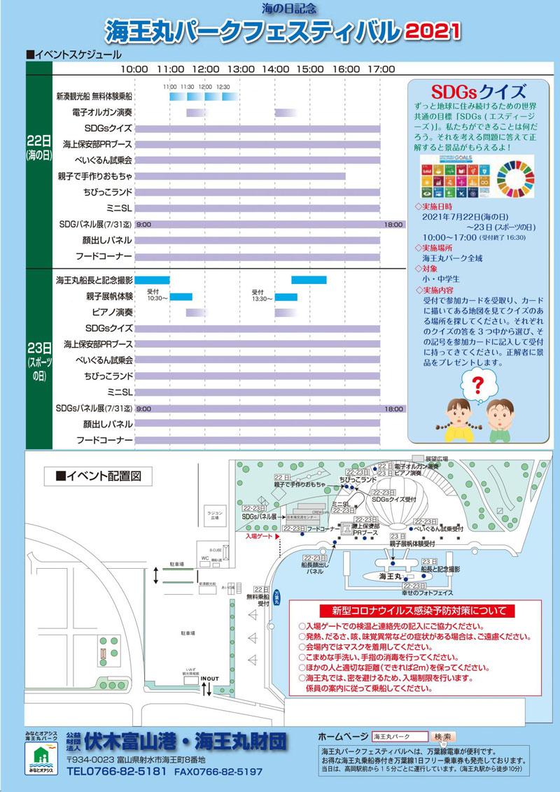 海王丸パークフェスタ2021のイベント日程や会場マップ
