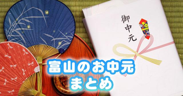 【富山のお中元まとめ】おすすめ!夏に嬉しい富山名物&ギフト。