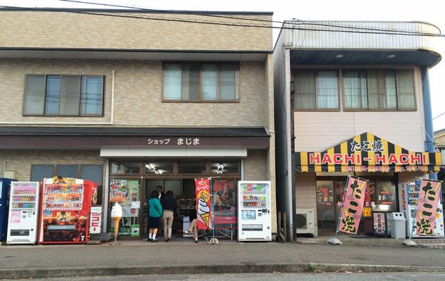 富山県高岡市のショップまじま