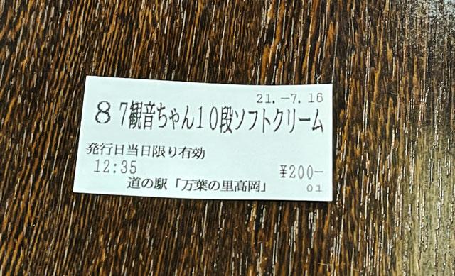 道の駅 万葉の里 高岡の観音ちゃん10段ソフトクリームの食券