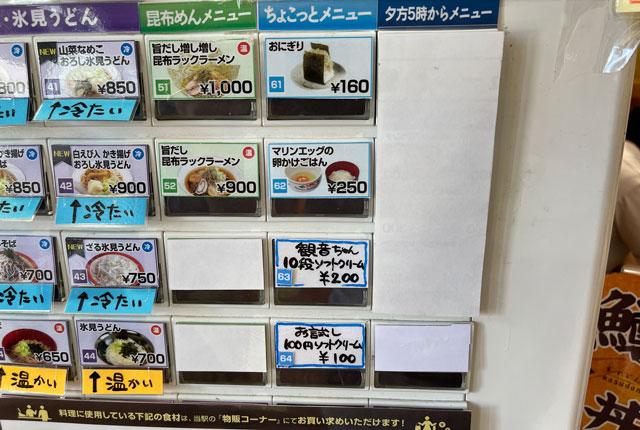 道の駅 万葉の里 高岡の観音ちゃん10段ソフトクリームの価格