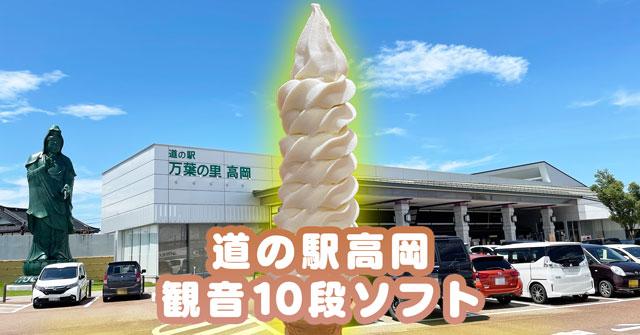 【高岡10段ソフトクリーム】道の駅万葉の里の観音ソフト【料金や買い方】