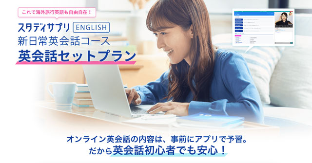 【口コミ】スタディサプリ新日常英会話って効果あるの?英会話セットプランは必要?