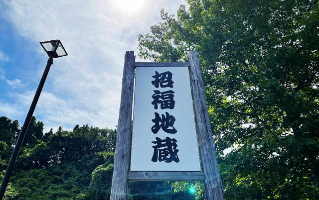 富山県高岡市の招福地蔵(ふくおかつくりもん祭り)の看板