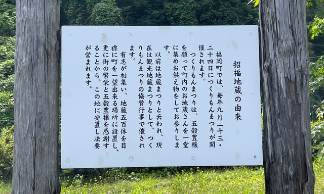 富山県高岡市の招福地蔵(ふくおかつくりもん祭り)の由来