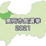 高岡市長選挙2021の立候補者と選挙公報、結果まとめ