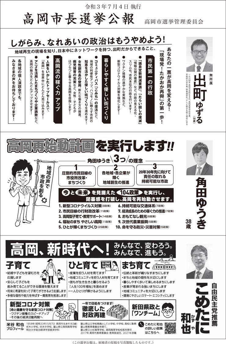 高岡市長選挙2021の選挙公報