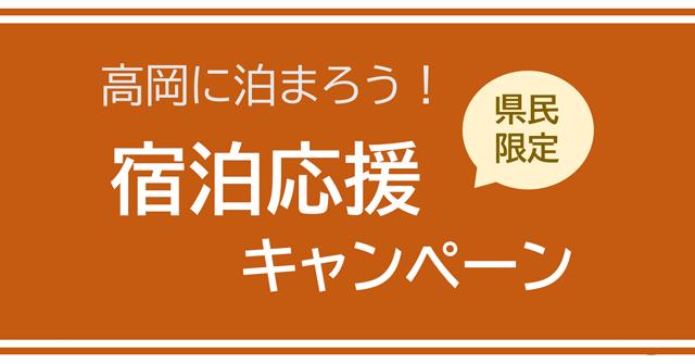 【併用でお得】高岡に泊まろう!宿泊応援キャンペーン【解説】