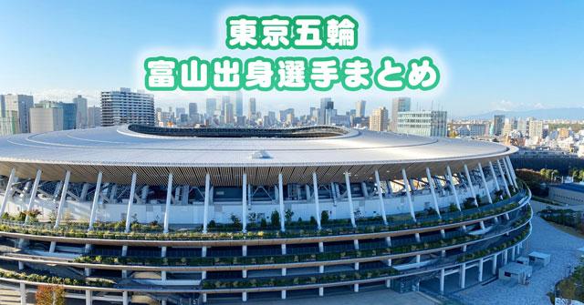 【東京オリンピック・パラリンピック2020】富山出身の選手まとめ【東京五輪】