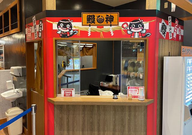 名代 宇奈ととファボーレ富山のテイクアウト用の注文窓口